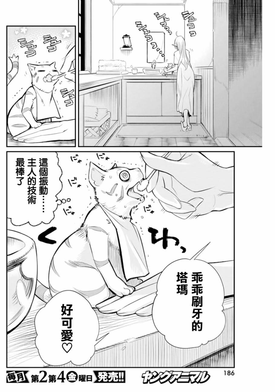 重生的貓騎士與精靈娘的日常: 21话 - 第21页