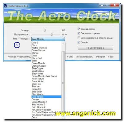 TheAeroClock 4.11 - Выбора вида-текстуры часов