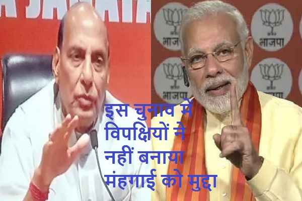 rajnath-singh-told-modi-sarkar-control-inflation-no-issue-in-election