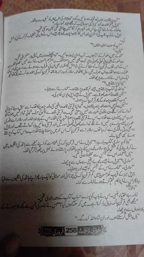 Aab E Hayat Novel Episode 8 Pdf