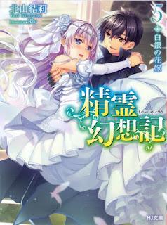 [Novel] 精霊幻想記 第01 05巻 [Seirei Genso Ki Vol 01 05], manga, download, free