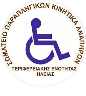 Κινητοποίηση των Ατόμων με Αναπηρία την Παρασκευή 14 Ιουλιου