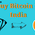 Buy Sell and Trade Bitcoin In India Rupee With in One Apps- In Hindi