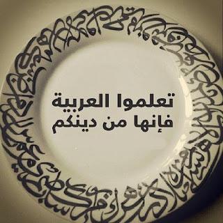 Kosakata Bahasa Arab Tempat Wisata