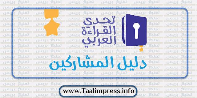 دليل المشاركين بمسابقة تحدي القراءة العربي
