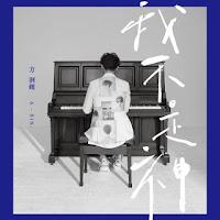 Abin Fang Huai Ren 方泂鑌 Zui Ben De Ren Shi Wo 最笨的人是我 The Fool Mandarin Pinyin Lyrics