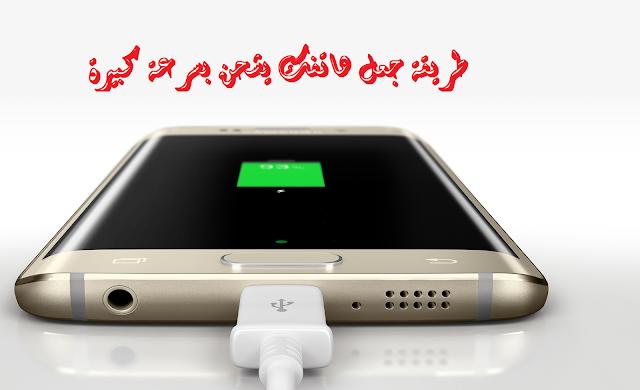 طريقة جعل هاتفك يشحن بسرعة بطريقة بسيطة