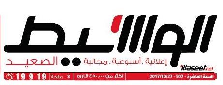 وظائف وسيط الصعيد عدد الجمعة 27 أكتوبر 2017 م