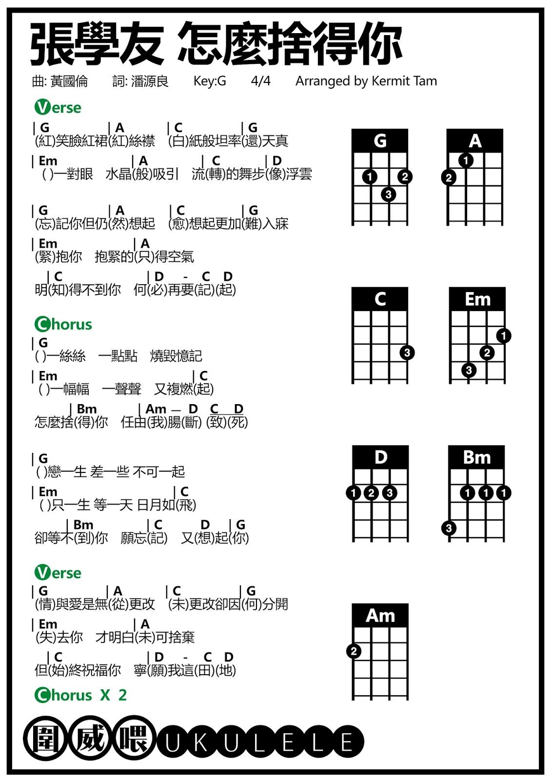圍威喂 ukulele: 張學友 怎麼捨得你 [ukulele譜]