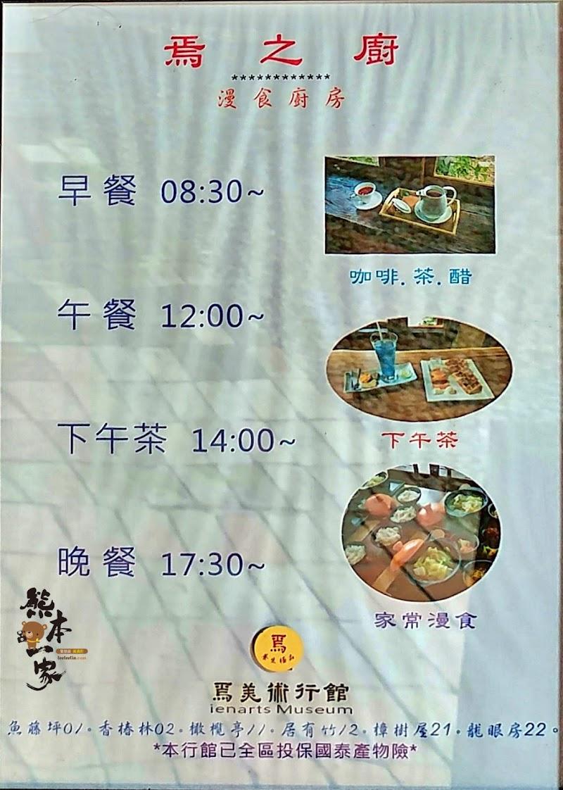 焉之廚漫食餐廳menu菜單|放大清晰版詳細分類資訊
