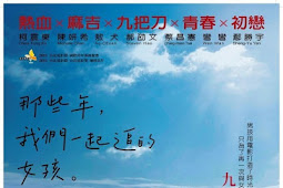 Sinopsis You Are the Apple of My Eye (2011) - Film Taiwan