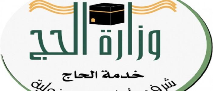 اون لاين تسجيل المسار الالكتروني 1438 وقائمة اسعار الحج المخفض برابط مباشر الان موقع وزارة الحج والعمرة الإلكتروني Local Haj Booking