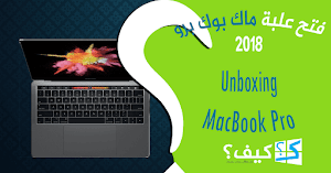 فتح علبة ماك بوك برو 2018 - MacBook Pro Unboxing