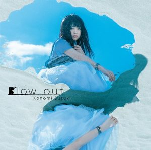 Konomi Suzuki - Blow Out ( Opening Rokudenashi Majutsu Koushi to Akashic Records )
