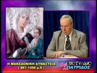 Παναγία Αρβανίτισσα & Κωννος ο 9ος ο Μονομάχος 1042-1054 μ.Χ.