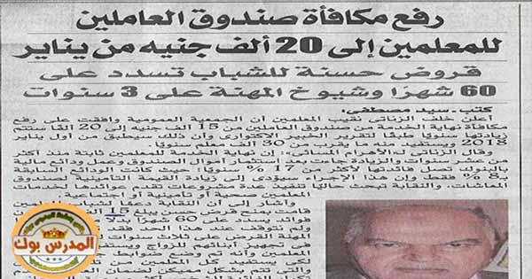 رفع مكأفاة المعلمين إلي 20 ألف وقرض حسن يسدد علي 60 شهر بدون فوائد من النقابة