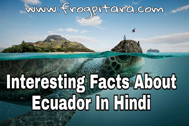 Ecuador Facts In Hindi