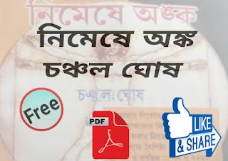 Nimeshe Anko Chanchal Ghosh Maths Trick Bengali PDF  Free Download