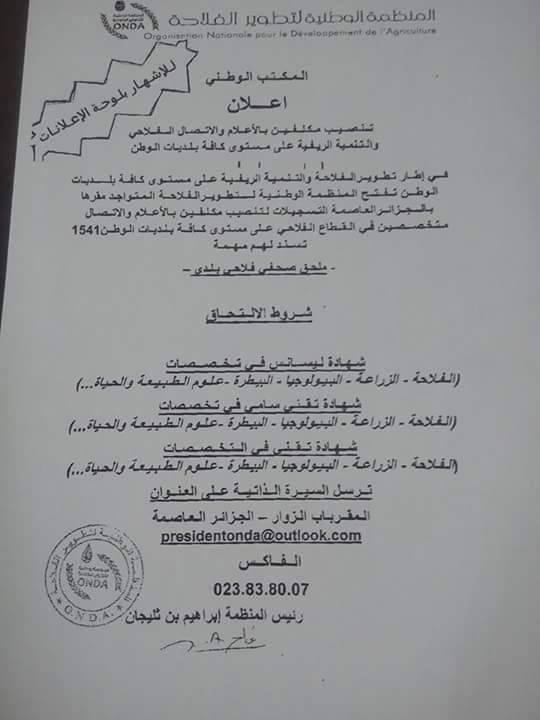 cv biologiste algerie