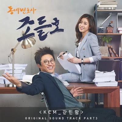 KCM (케이씨엠) – Closed Heart