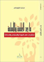 """كتاب """"ما بعد العلمنة والأسلمة"""" -مقاربات في الثورة والحداثة-"""