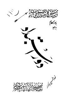 دور استبداد تالیف غضنفر علی زیدی