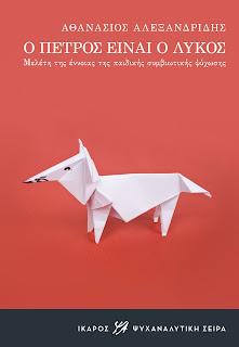 http://ikarosbooks.gr/659-o-petros-einai-o-lykos.html