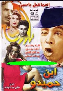 تحميل افلام اسماعيل ياسين
