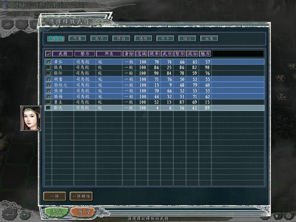 san11-five4-36.jpg-三國志11__五奇戰記(4)__起源