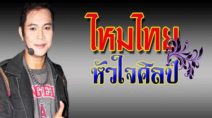 ไหมไทย หัวใจศิลป์