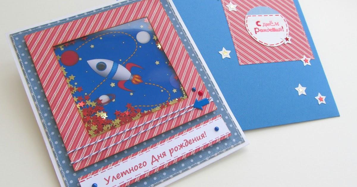 Мк открытки для детей