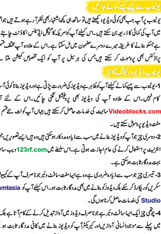 How earn money with you tube simple trick in urdu