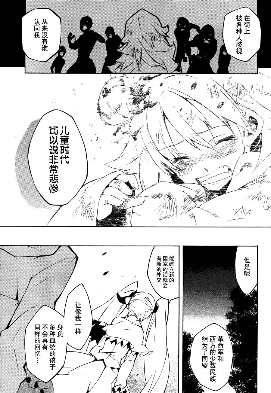 斬赤紅之瞳: 004話 - 第28页