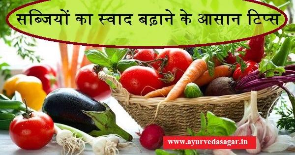 सब्जियों का स्वाद बढ़ाने के आसान टिप्स:-