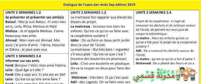 Les dialogues du français , livret l'oasis des mots 3aep