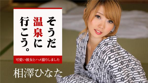 Watch Porn 052816-173 Hinata Aizawa