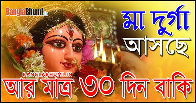 Maa Durga Asche 30 Din Baki - Maa Durga Asche Photo in Bangla