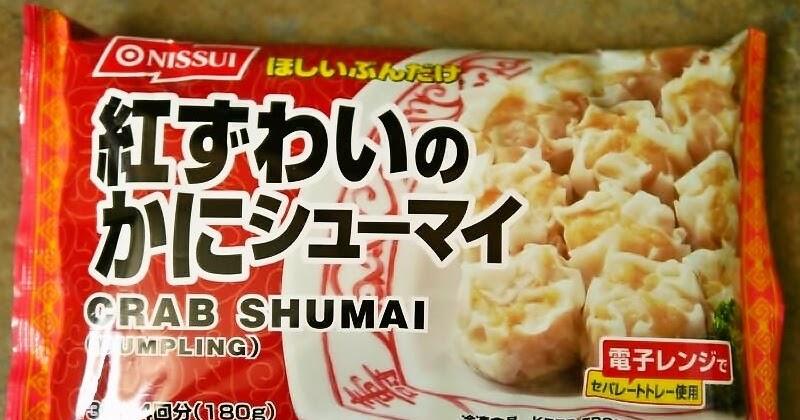 紅ずわいのかにシューマイ Crab Shumai 1 The Track of Time