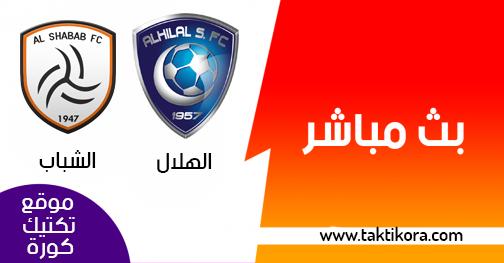 مشاهدة مباراة الهلال والشباب بث مباشر اليوم 16-05-2019 الدوري السعودي