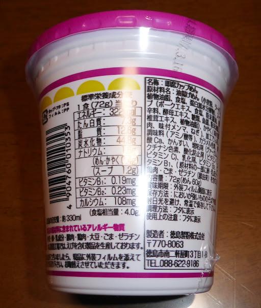 【徳島製粉株式会社】金ちゃんヌードル しょうゆとんこつ