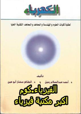 تحميل كتاب الكهرباء لكليات العلوم والهندسة والمعاهد pdf احمد رحيل