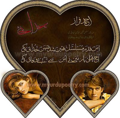 Latest Urdu calligraphy design shayari in Beautiful Frame, judhai shayari bewafa shayari ahmad faraz , poetry, sms