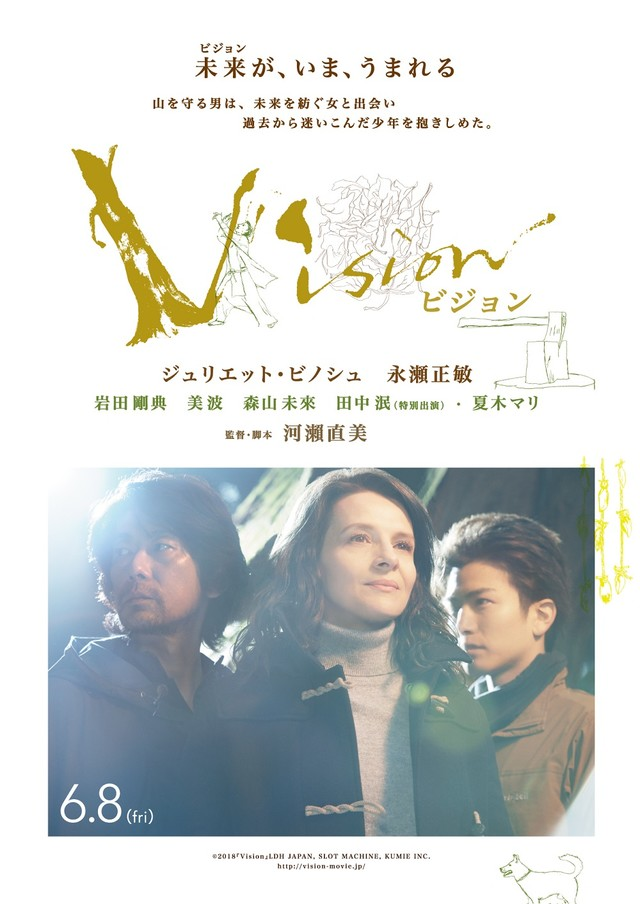 Poster - Vision [Natalie]