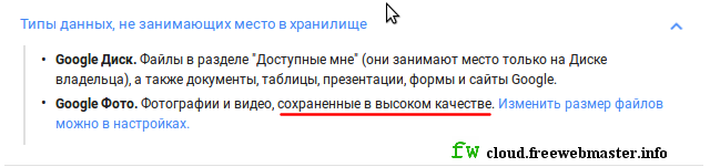 Фотографии и видео Google Фото, сохраненные в высоком качестве не занимают место на Google Диске