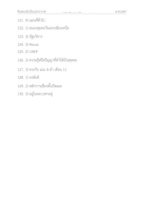 ข้อสอบเข้าเป็นนักเรียนจ่าอากาศ (วุฒิ ม.6) พร้อมเฉลย