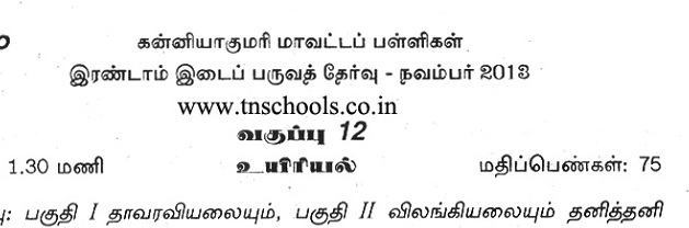 second midterm question papers 2012 --- sslc 2018 answers--- sslc model 2018 answers--- second terminal examination forums in 'previous years kerala sslc question papers sslc question paper.