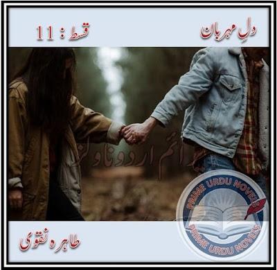 Free download Dil e mehrban Episode 11 novel by Tahira Naqvi pdf