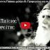 Η νύφη του Γέροντα Παϊσιου μιλάει-Οι Προφητείες και οι Αγνωστες πτυχές του σύγχρονου Αγίου