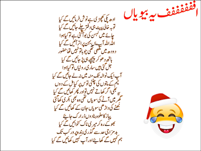 funny poetry on wife