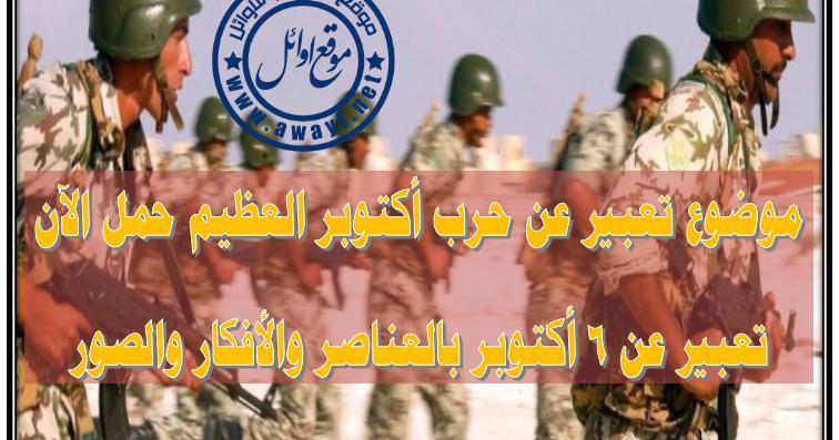 موضوع تعبير عن حرب أكتوبر العظيم حمل الآن تعبير عن 6 أكتوبر